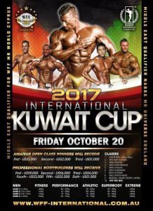 2017 Kuwait Cup @ Kuwait City | Kuwait City | Al Asimah Governate | Kuwait